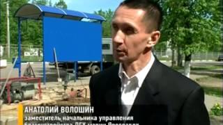 В Ярославле появится 44 новых остановочных павильонов(http://gtk.tv/news/22305.ns Городские власти продолжают работу по установке павильонов ожидания на остановках обществ..., 2013-05-23T07:08:38.000Z)