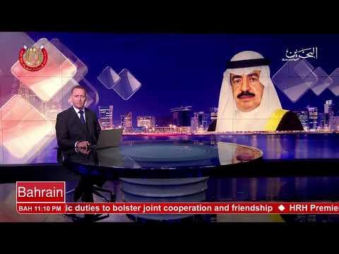 البحرين : Bahrain English News Bulletins 11  p.m  30-01-2018