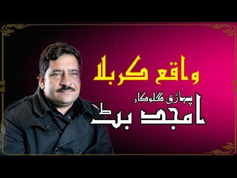 Waqia Karbala by Amjad Butt Pahari Singer || sariki andaz || #Mahiya-Episode-903 thumbnail