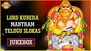 Lord Kubera Mantra | Kubera Gayathri Mantram | God of Wealth | Telugu Slokas | Devotional TV