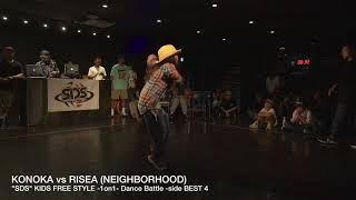 RISEA  vs KONOKA //【FreeStyle (kids)1on1 Battle】top4//SDS 2017夏の陣