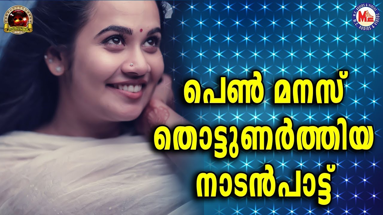Download പെൺമനസ്സിനെ തൊട്ടുണർത്തുന്ന ഒരു അടിപൊളി നാടൻപാട്ട് | Nadanpattukal Malayalam | Folk Song Video