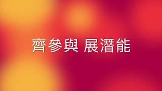 Publication Date: 2021-10-05 | Video Title: 中華基督教會燕京書院(中一適應)
