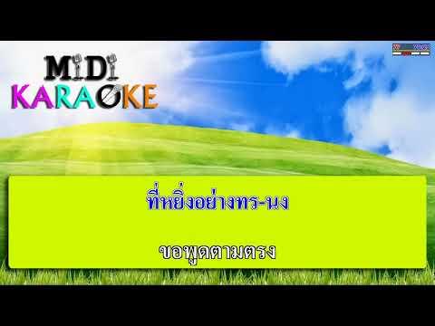 ตั้งใจมาหลอก - เดวิด อินธี   MIDI KARAOKE มิดี้ คาราโอเกะ
