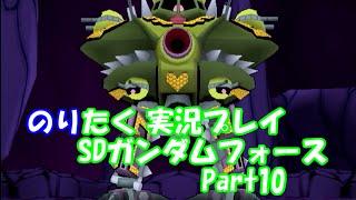【たくが】SDGF大決戦!次元海賊デ・スカール!!Part10【実況】