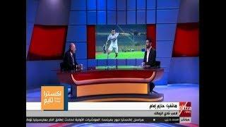 اكسترا تايم  حازم إمام: علاقتي بأيمن حافظ جيدة.. وحصلنا على مستحقاتنا ومكآفات الفوز بالكأس