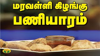 Tamil Cooking Videos