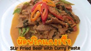 ทำอาหารง่ายๆ ผัดพริกแกงเนื้อ  Stir Fried Beef with Curry Paste ThaiFood By FoodSter