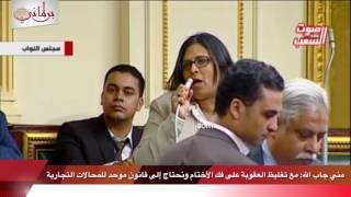بالفيديو..نائبة: يجب تغليظ العقوبة على فك الأختام ونحتاج قانون موحد للمحال التجارية