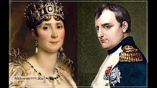 Наполеон и Жозефина. Вся правда...все было не так.