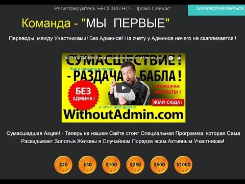 Видео Заработок в интернете без взноса
