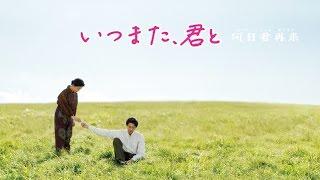 Itsu Mata, Kimi to ~ Hori Jun Zairai ~; Itsumata Kimi to; Someday, ...