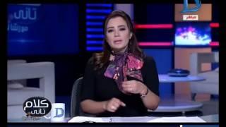 كلام تاني مع رشا نبيل وحوار مع محمد انور السادات حلقة 30-9-2016