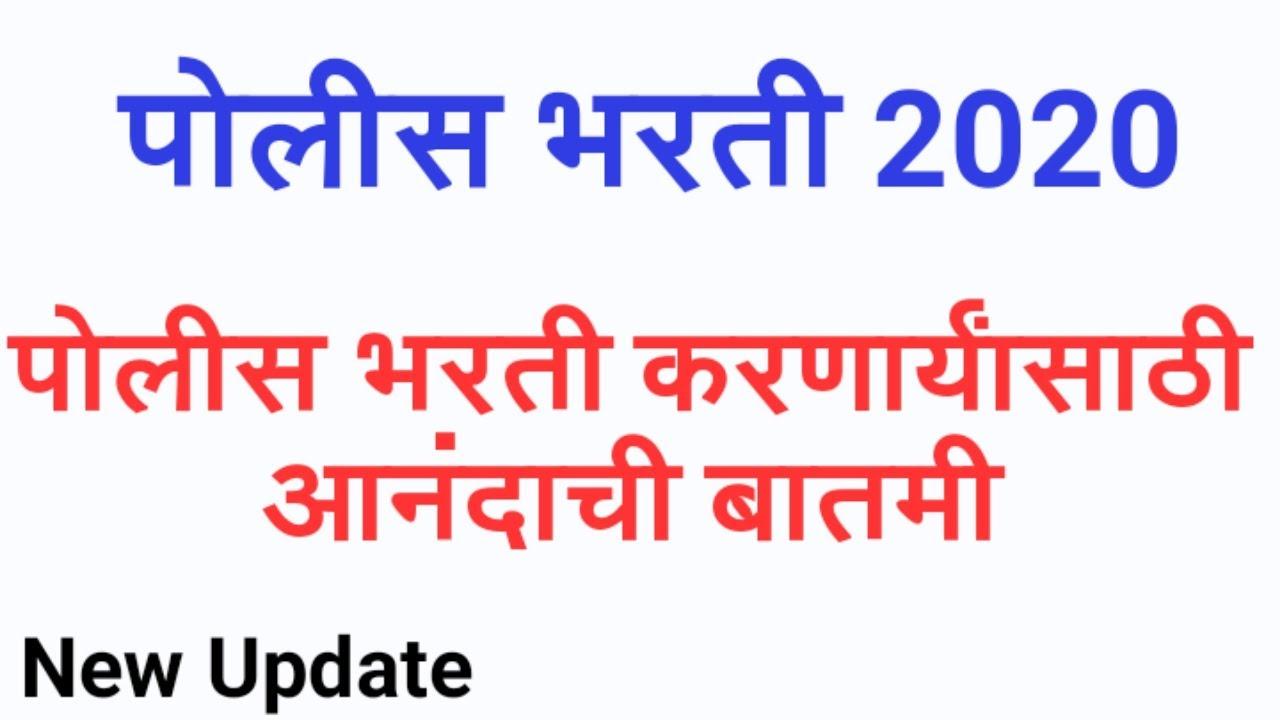 police bharti 2020 | police bharti new update maharashtra | police bharti 2020 maharashtra | nmk
