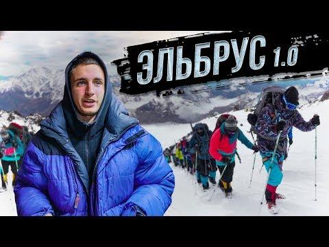 ВОСХОЖДЕНИЕ НА ЭЛЬБРУС 1.0 Дикая подготовка