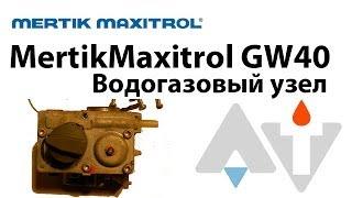 MertikMaxitrol GW40 ВГУ АТ #1