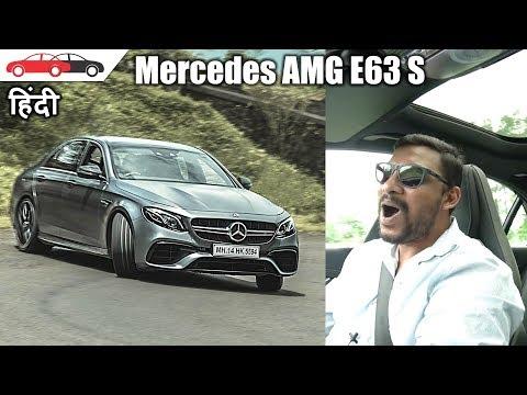 Mercedes AMG E63 ड्रिफ्ट करते हुए Hindi मर्सेडीज E 63 हिंदी Review 2019