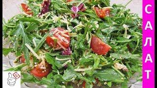 Салат с рукколой и помидорами! Полезно и вкусно!