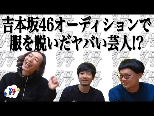 『吉本坂46波乱のオーディション』