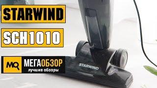 STARWIND SCH1010 - Обзор вертикального пылесоса