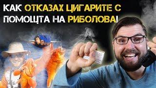 Как да откажа цигарите с помоща на спининг риболова! Моята история и как аз успях! VLOG