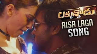 Luckunnodu Movie Aisa Laga Song Trailer | Vishnu Manchu | Hansika Motwani | TFPC
