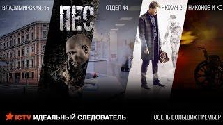 Сезон больших премьер на ICTV: восемь новых украинских детективов