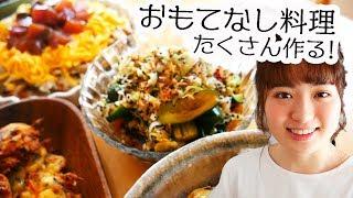 【料理】おもてなし和食ご飯作り!【贅沢レシピで6品】 thumbnail