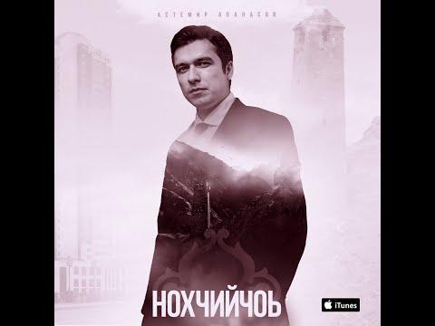 Астемир Апанасов - Нохчийчоь