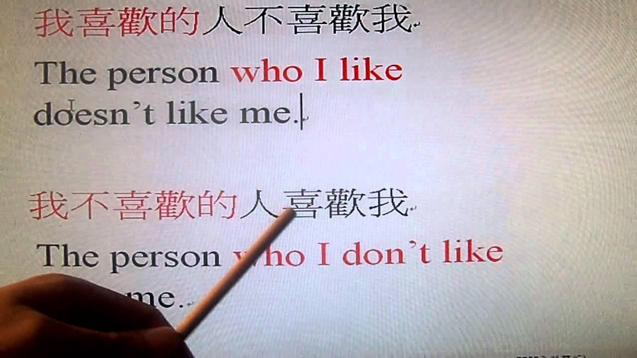 我喜歡的人不喜歡我-形容詞子句 - YouTube