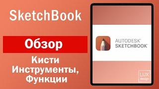 обзор  Autodesk SketchBook