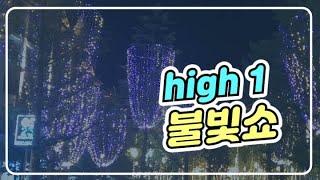하이원 라이팅 월드 #하이원 #하이원 야간산책 #hig…
