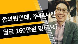 주44시간최저임금160만원근로 한의원 계약서미작성