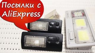 Освещение салона автомобиля на основе светодиодных ламп с АЛИЭКСПРЕСС