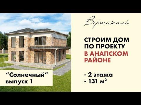 Проект дома. #АНАПА Выпуск №1