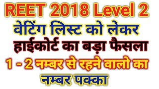 REET 2018 level 2 waiting List information// Level 2 waiting List Letest update