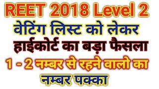 REET 2018 level 2 waiting List information// Level 2 waiting List Letest update