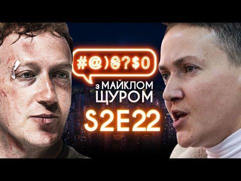 Савченко, Гройсман, Цукерберг: #@)₴?$0 з Майклом Щуром #22 with english subs