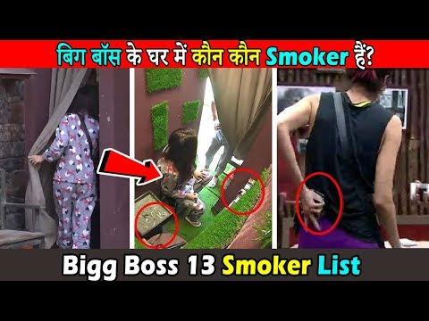 बिग बॉस १३ में कौन कौन सिगरेट पिटे हैं । Smokers In Bigg Boss 13 House