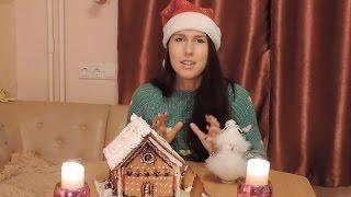 Как сделать пряничный домик? Рецепт и разбор ошибок. Создаем новогоднее настроение!