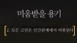 [진준권]미움받을 용기(2)_모든 고민은 인간관계에서 비롯된다_20150915