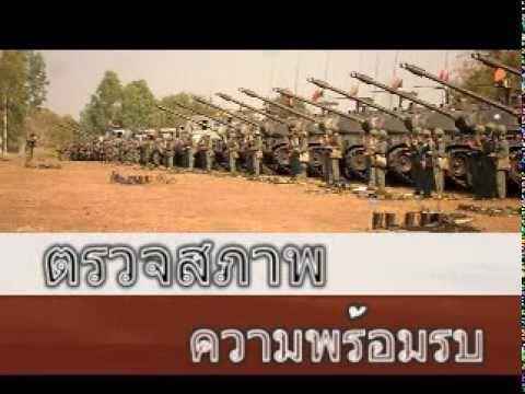 ทหารไทยพร้อมรบ กัมพูชา Military ready to battle Combodia