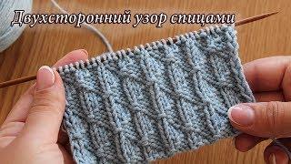 Двухсторонний узор спицами | Double-sided knitting pattern