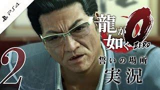 PS4「龍が如く0 誓いの場所 Yakuza Zero」第一章 盃の掟 次回→ https://...