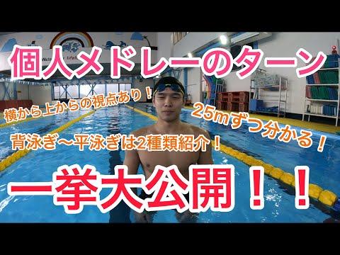 【水泳】【初〜上級】個人メドレーのターン全て見せます!ターンダイジェスト!
