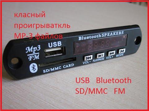 USB Bluetooth SD/MMC FM ПЛЕЕР ДЛЯ РЕАНИМАЦИИ СТАРЫХ АКУСТИЧЕСКИХ СИСТЕМ