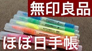 【#無印良品】蛍光ペンのあざやかさ&裏写り検証【#ほぼ日手帳】 #MUJI #HOBONICHI TECHO thumbnail