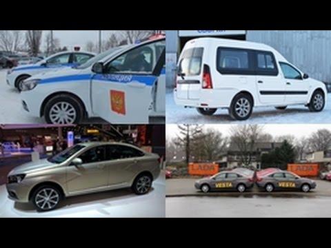 Новости АВТОВАЗа:Vesta в полиции,Vesta и 17 колеса,Lada Largus минивэн,LADA Vesta продажи в Европе