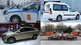 """Новости АВТОВАЗа:Vesta в полиции,Vesta и 17"""" колеса,Lada Largus минивэн,LADA Vesta продажи в Европе"""