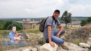 Хотинская крепость Украина. Хмельницкая область